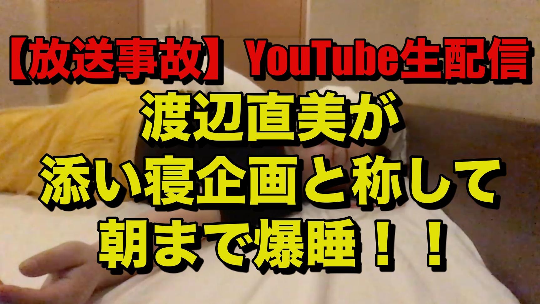 直美 youtube 渡辺