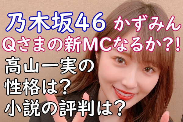 乃木坂46 かずみん 高山一実 性格 小説