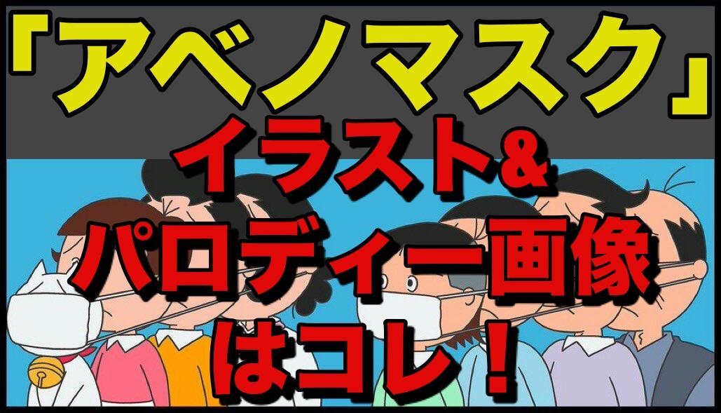 安倍 阿部 首相 アベノマスク イラスト パロディー サザエさん 画像