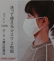 大津毛織-布マスク