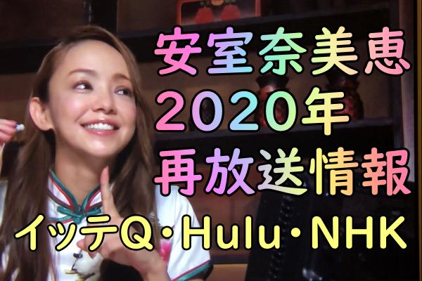 安室奈美恵 安室ちゃん 再放送 Hulu イッテQ