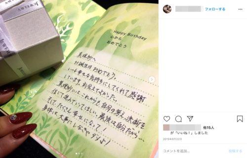 中川真理紗 手紙 インスタグラム Instagram