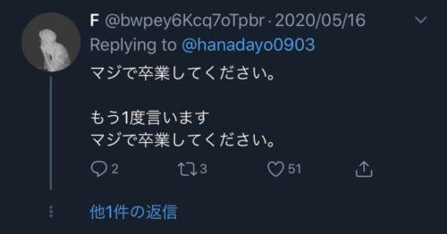 木村花 ツイッター アンチ F