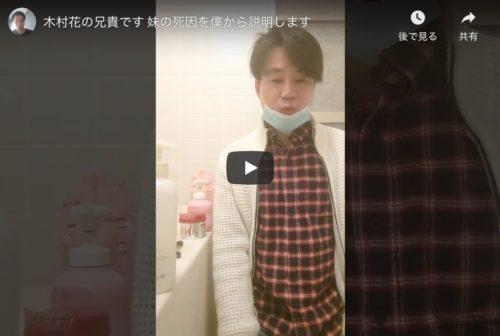 木村花 YouTube アンチ 坂口章チャンネル