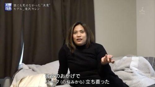 滝沢カレン 幸子 さちこ サチコ 情熱大陸