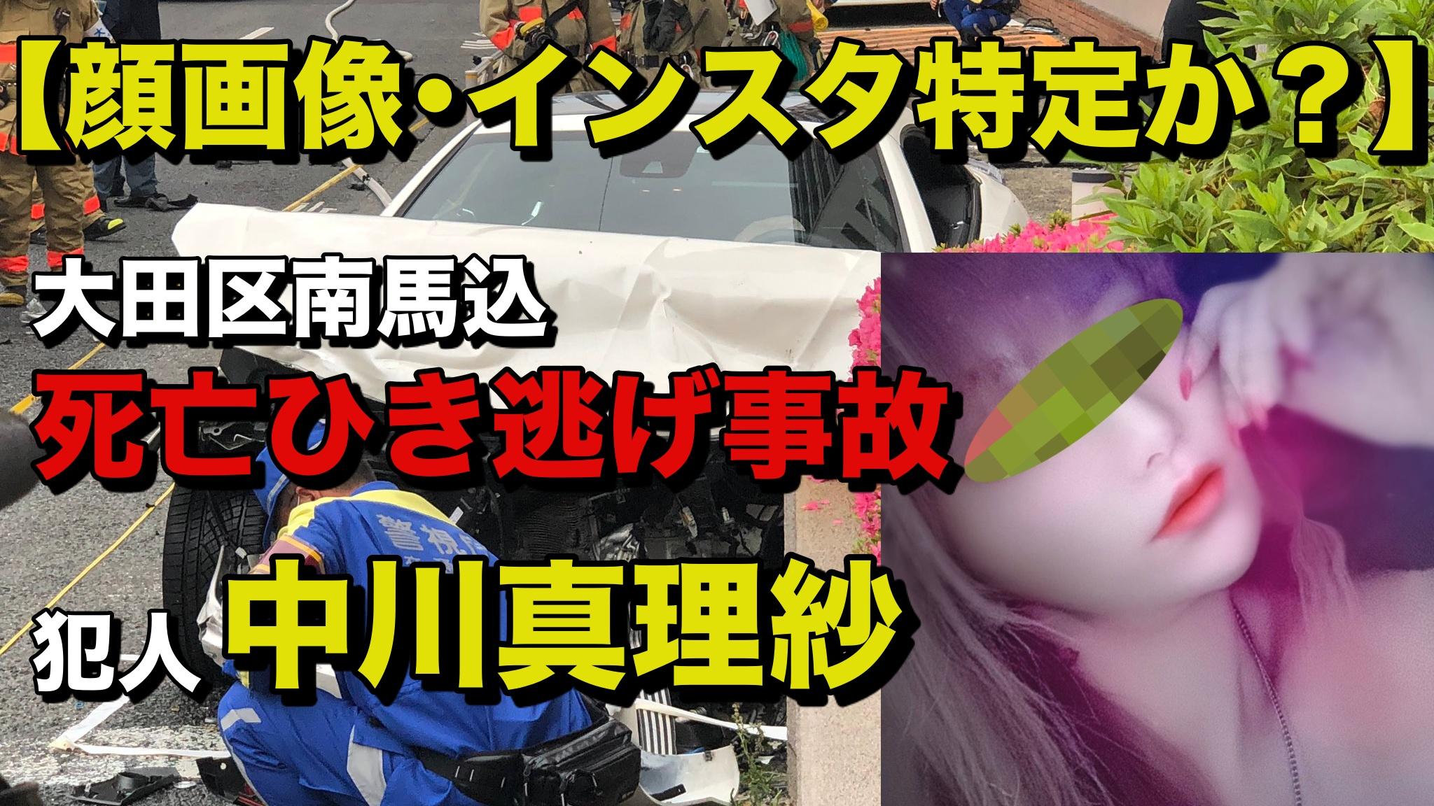 【20200520】大田区-事故