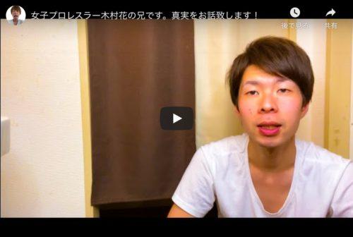 木村花 YouTube アンチ 円城チャンネル