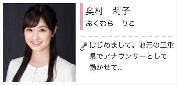 奥村莉子-三重テレビ放送