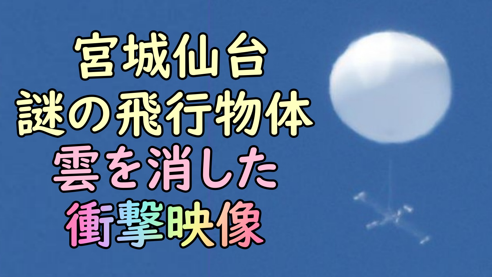 仙台上空 白い未確認飛行物体 雲
