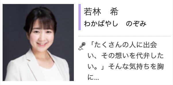 若林希-三重テレビ放送